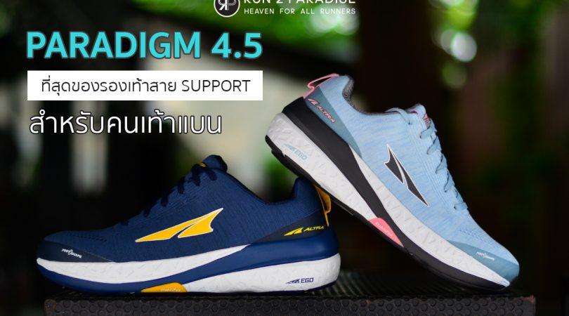 Altra paradigm 4.5-Cover