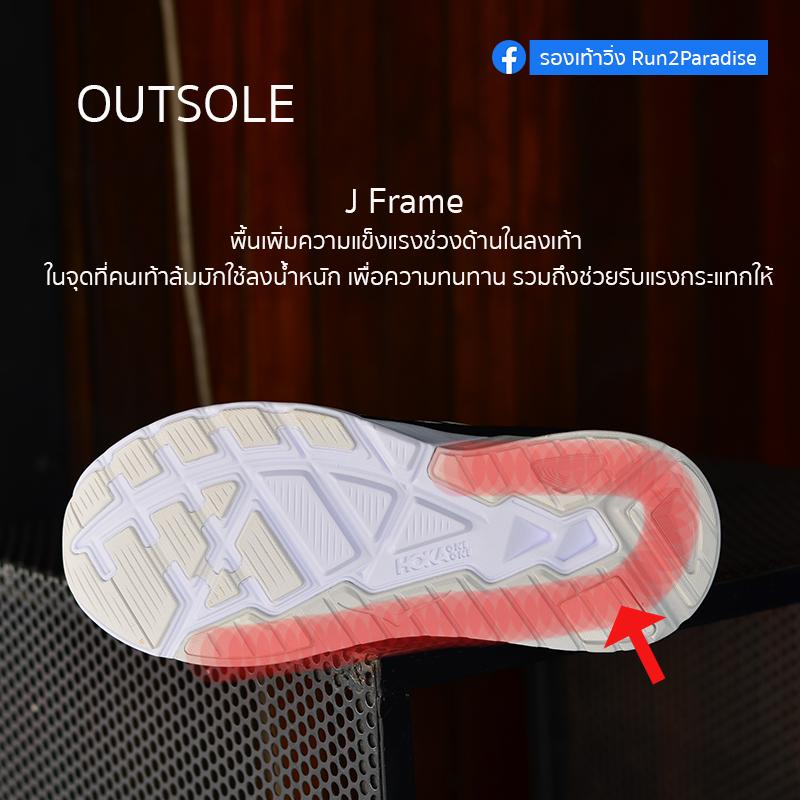 Hoka arahi4_Outsole
