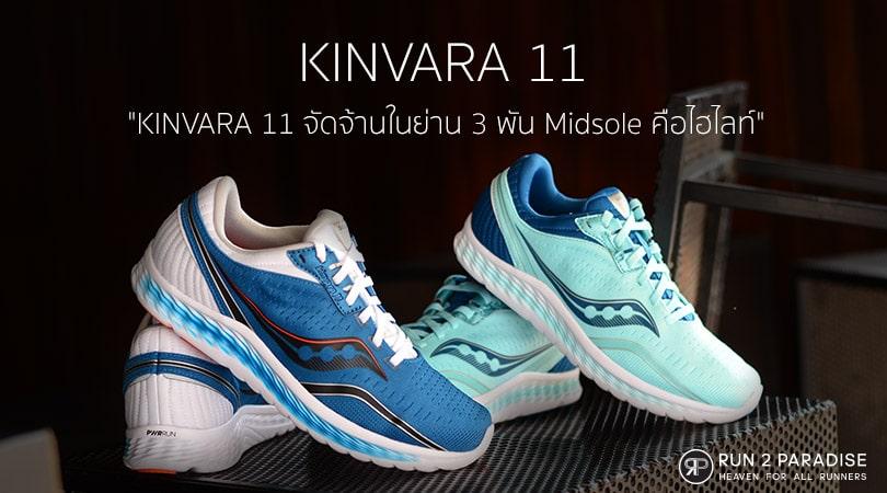 Saucony Kinvara 11_Running Shoes