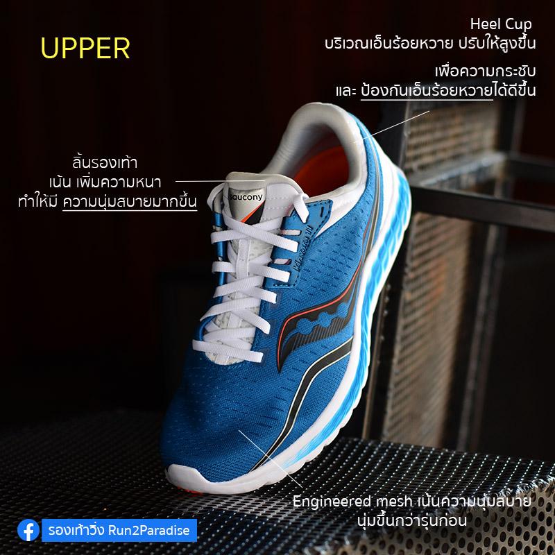 Saucony Kinvara 11_Upper