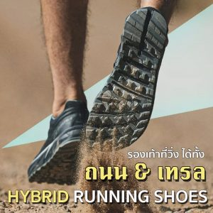 HYBRID RUNNING SHOES