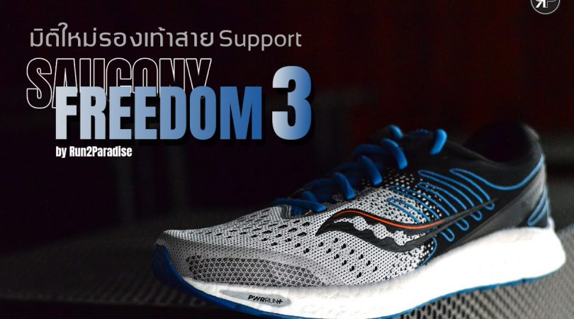 Saucony Freedom 3-Cover