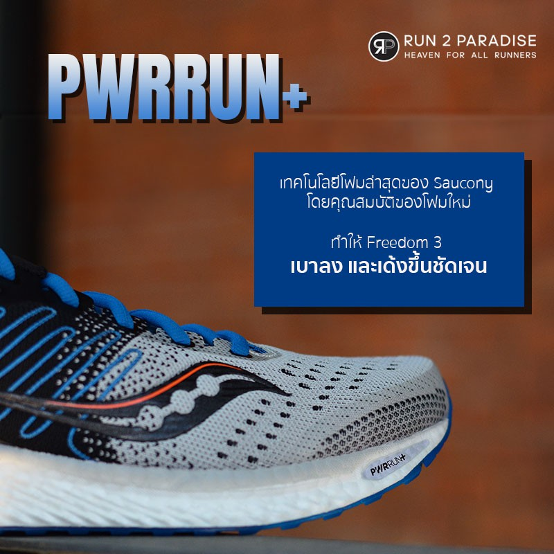 Saucony Freedom 3_-Midsole-PWRrun+