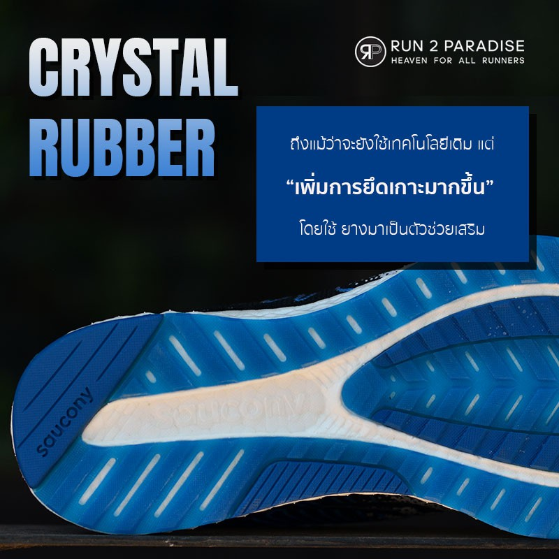 Saucony Freedom 3_OUTSOLE-Crystal Rubber