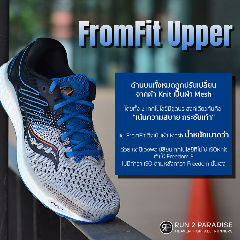 Saucony Freedom 3_UPPER-Fromfit Upper
