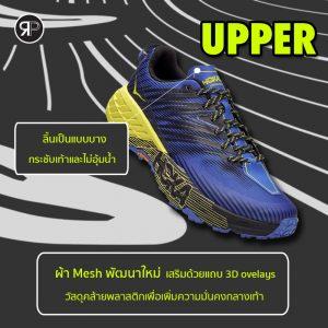 Hoka Speedgoat 4_UPPER
