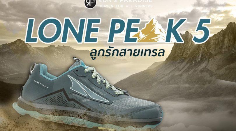 Altra-Lonepeak-5-Trail-Running