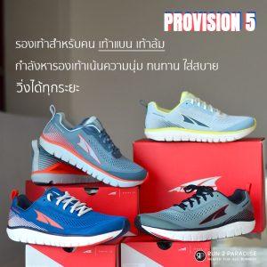 Altra Provision 5-Conclude