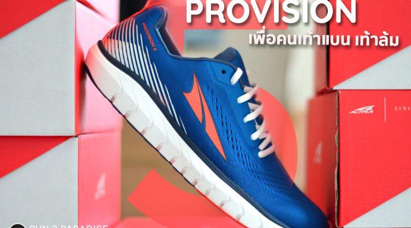 Altra Provision 5-Cover