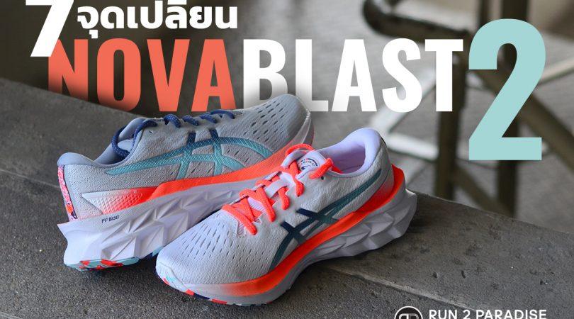 Asics-Novablast-2-Review