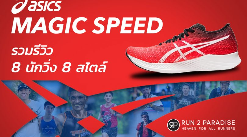 Asics-Magic-Speed